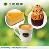 【8/15】丹堤咖啡法式蛋糕午茶組二選一兌換券