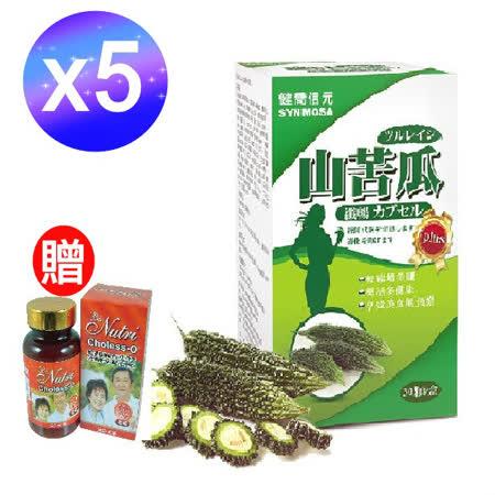 【健喬信元】山苦瓜纖暢膠囊(5盒)+贈納豆紅麴8in1 (60錠/入)