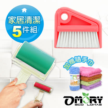 【OMORY】家居清潔5件組-顏色隨機出貨