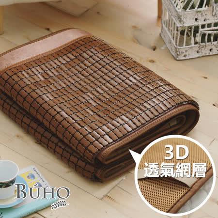 【BUHO布歐】沁涼3D立體碳化專利麻將蓆-單人