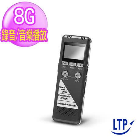 【LTP-錄音筆】高音質外放喇叭超大聲專業錄音筆支援(LINE-IN+聲控錄音+密碼保護) 內建 8G