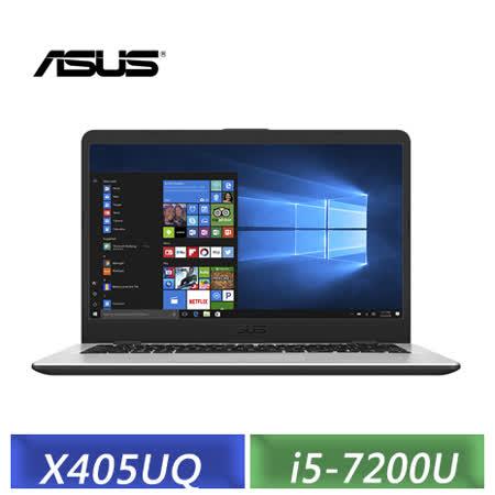 ASUS X405UQ 14吋FHD/i5-7200U/4G DDR4/1TB/NV 940MX 2G/W10 筆電(灰)