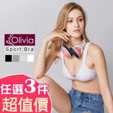 【Olivia】無鋼圈舒棉薄款輕運動內衣-超值任選3件組