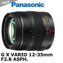Panasonic LUMIX G X VARIO 12-35mm F2.8 ASPH. POWER O.I.S.*(平輸)-送強力大吹球清潔組+拭鏡筆