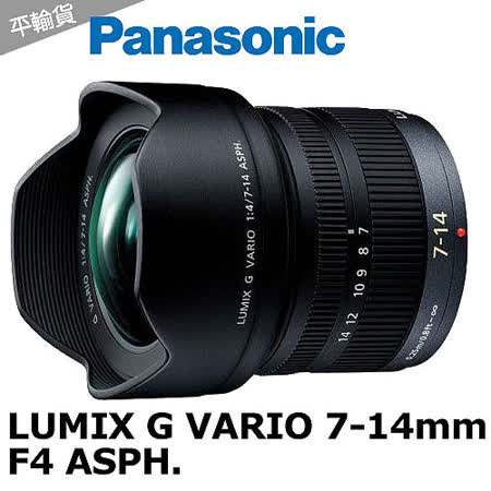 Panasonic LUMIX G VARIO 7-14mm F4 ASPH*(平輸)-送強力大吹球清潔組+拭鏡筆
