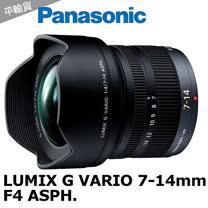 Panasonic LUMIX G VARIO 7-14mm F4 ASPH*(平輸)-送強力大吹球清潔組+拭鏡筆