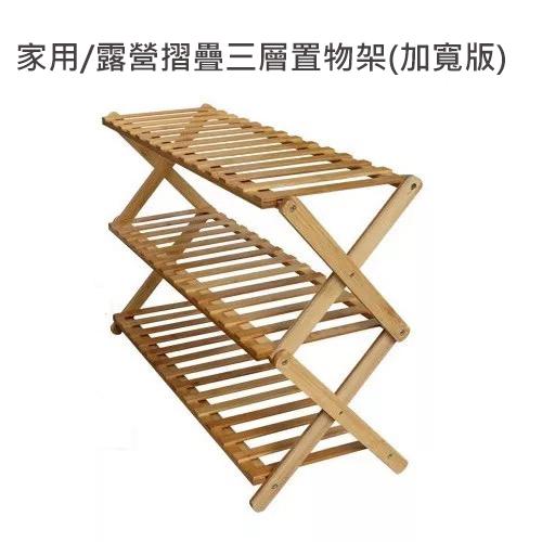 居家/露營摺疊三層置物架(加寬版)