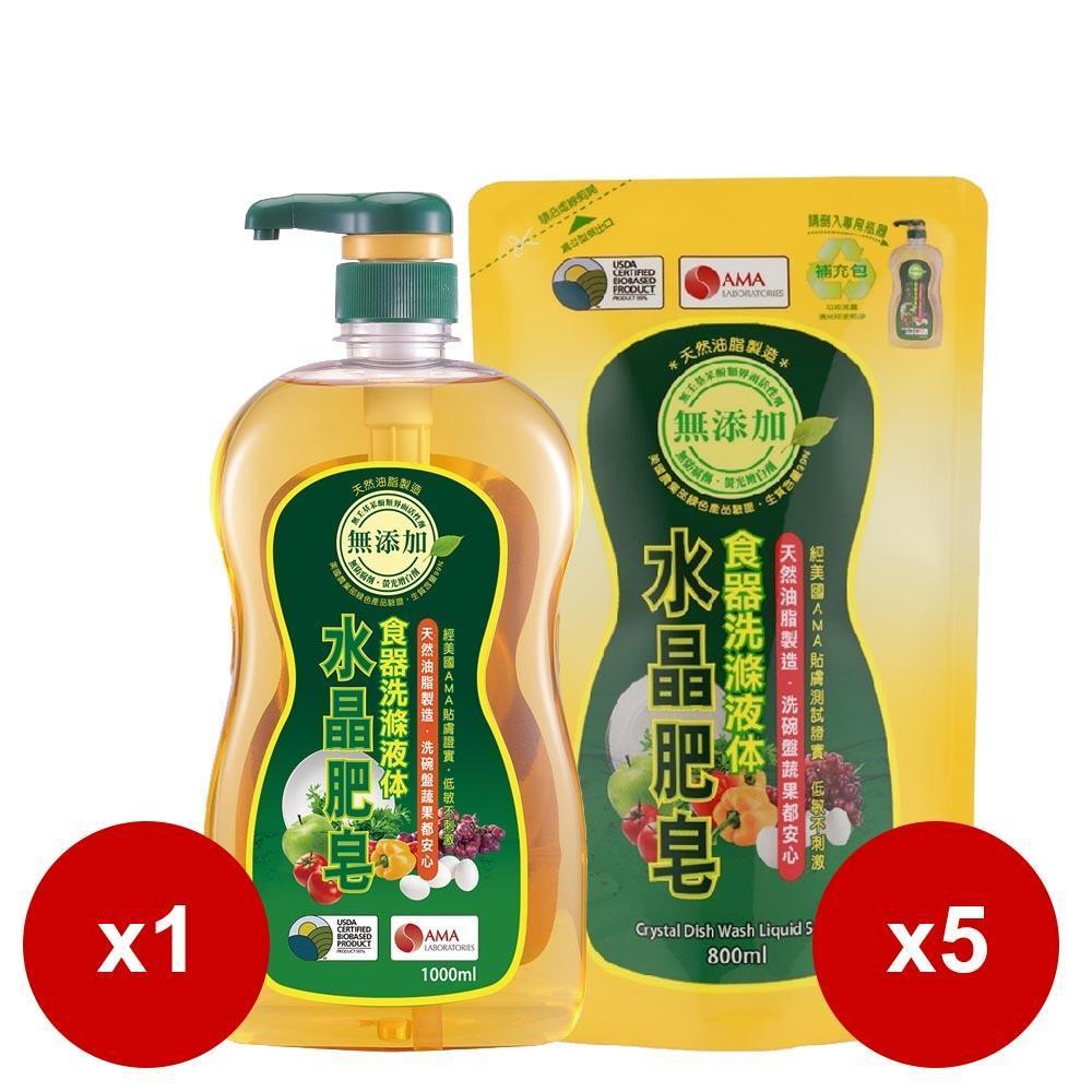 南僑水晶肥皂食器洗滌液体1000mlx1瓶+800mlx5包 送水晶肥皂(200g/4入)x1組