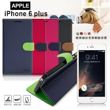 【台灣製造】FOCUS Apple iPhone 6 / 6s plus 5.5吋 糖果繽紛支架側翻皮套
