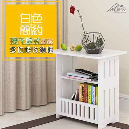 【Incare】現代歐式組裝多功能收納櫃(床邊櫃/收納櫃/小)