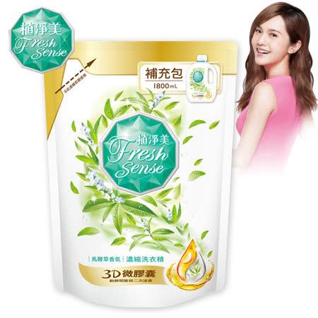 【植淨美】草本濃縮洗衣精補充包1800mlx6包/箱-馬鞭草香氛