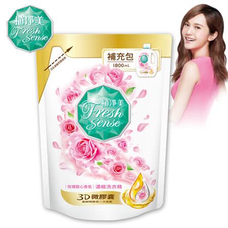 【植淨美】草本濃縮洗衣精補充包1800mlx6包/箱-玫瑰甜心香氛