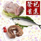 八方行 中元祭祖三牲超值組 (雞豬魚各1/共3件組)