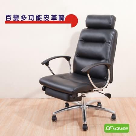 《DFhouse》高斯曼皮革坐臥2用主管椅  電腦椅 人體工學 書桌