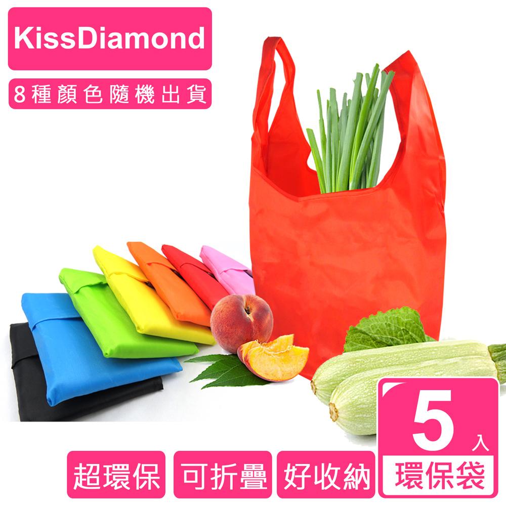 【KissDiamond】環保好收納便利購物袋(環保/耐用/好收納/8色/5入1組/顏色隨機出貨)