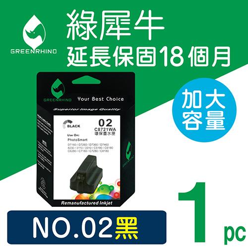Greenrhino 綠犀牛 for HP NO.02  C8721WA  黑色高容量環保