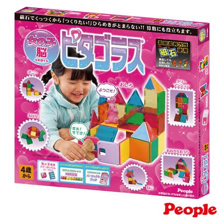 《 People 》女孩的華達哥拉斯磁性積木組合 ( 4歲 )