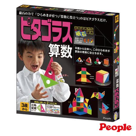 《 People 》新華達哥拉斯磁性幾何積木組合 ( 3歲以上 )