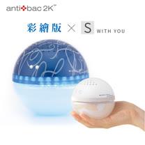 【驚爆組合】antibac2K 安體百克空氣洗淨機 Arabesque彩繪版+S系列