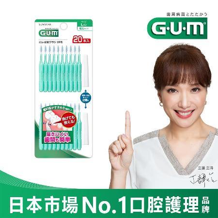 GUM 牙周護理I型牙間刷-5L(20支入)