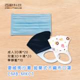 西歐科技 夏威夷海灘拋棄式不織布口罩 CME-MKC1