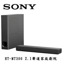 SONY HT-MT300  2.1聲道 單件式喇叭 藍芽 環繞家庭劇院 SOUNDBAR