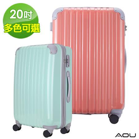 【AOU微笑旅行】20吋蜜糖甜心PC鏡面行李箱 海關鎖旅行箱 登機箱(三色可選-90-009C)