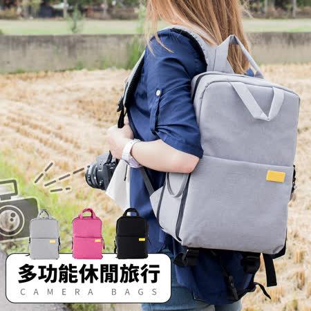 【團購】相機包多功能休閒旅行後背包攝影包 3色可選 -2入