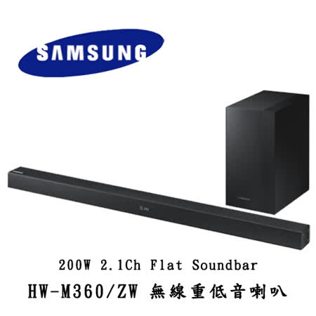 ★入門主打款★ SAMSUNG 三星 HW-M360/ZW 2.1聲道 SOUNDBAR 聲霸 藍牙無線重低音 單件式劇院