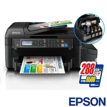 EPSON L655 高速網路Wifi原廠連續供墨傳真複合機 + T774100黑+T664藍紅黃(四色)超值組合