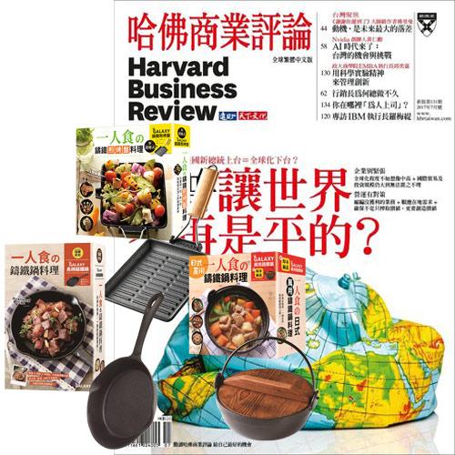 《HBR哈佛商業評論》1年12期 贈 一個人的廚房(全3書/3只鑄鐵鍋)