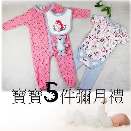 Double Love母嬰同室 Cutie pie寶寶彌月禮5件組 3-9M【GH0002】