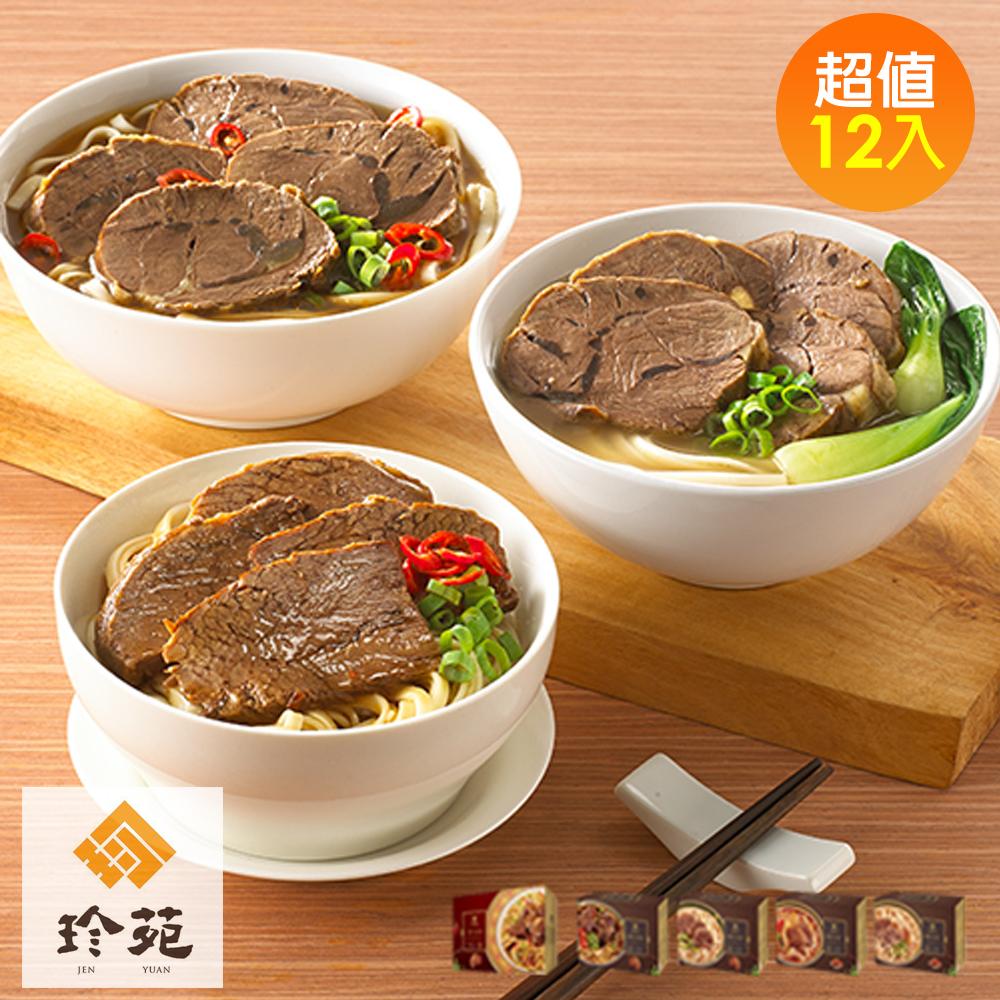 【珍苑】經典牛肉麵系列任選12份組(610g/份,免運)