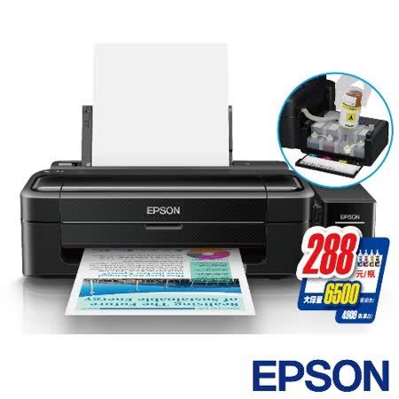 【EPSON】L310 高速單功能原廠連續供墨印表機 + T664 黑藍紅黃(四色)超值組合