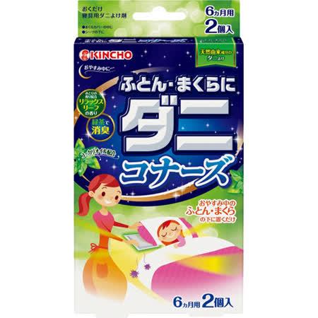 日本金鳥牌  防螨片1盒2入