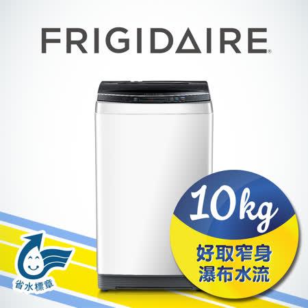 美國富及第<br>10kg窄版洗衣機(福利品)