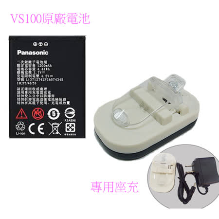 Panasonic VS-100 御守機(VS100)原廠電池+專用座充