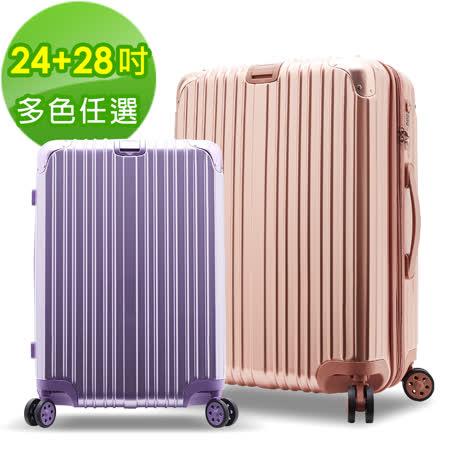 【Bogazy】祕密花園 24+28吋可加大行李箱