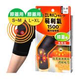 易利氣1500高斯 磁力彈性套 【膝蓋用加長版】大小尺寸任選