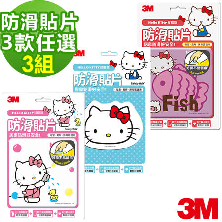 3M KITTY防滑貼片 (三款花色任選/3入組)