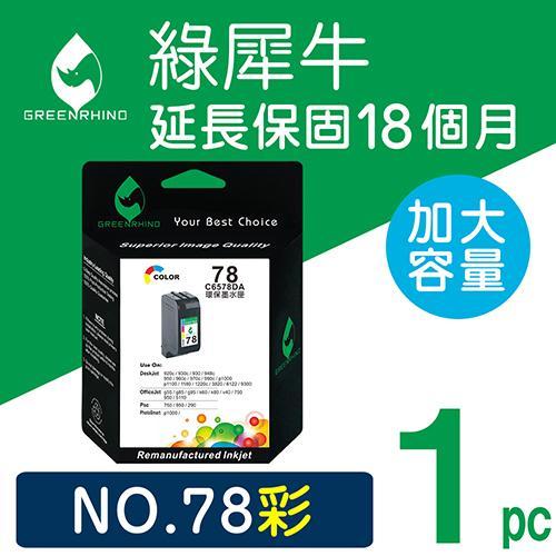 8Greenrhino 綠犀牛 for HP NO.78 ^(C6578DA^) 彩色環保