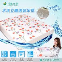 【格藍傢飾】水洗速乾透氣床墊(單人)-小野菊