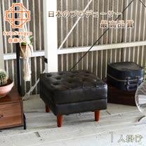 【Sato】ASHBY時光倒帶復古單人皮質腳凳(懷舊褐)
