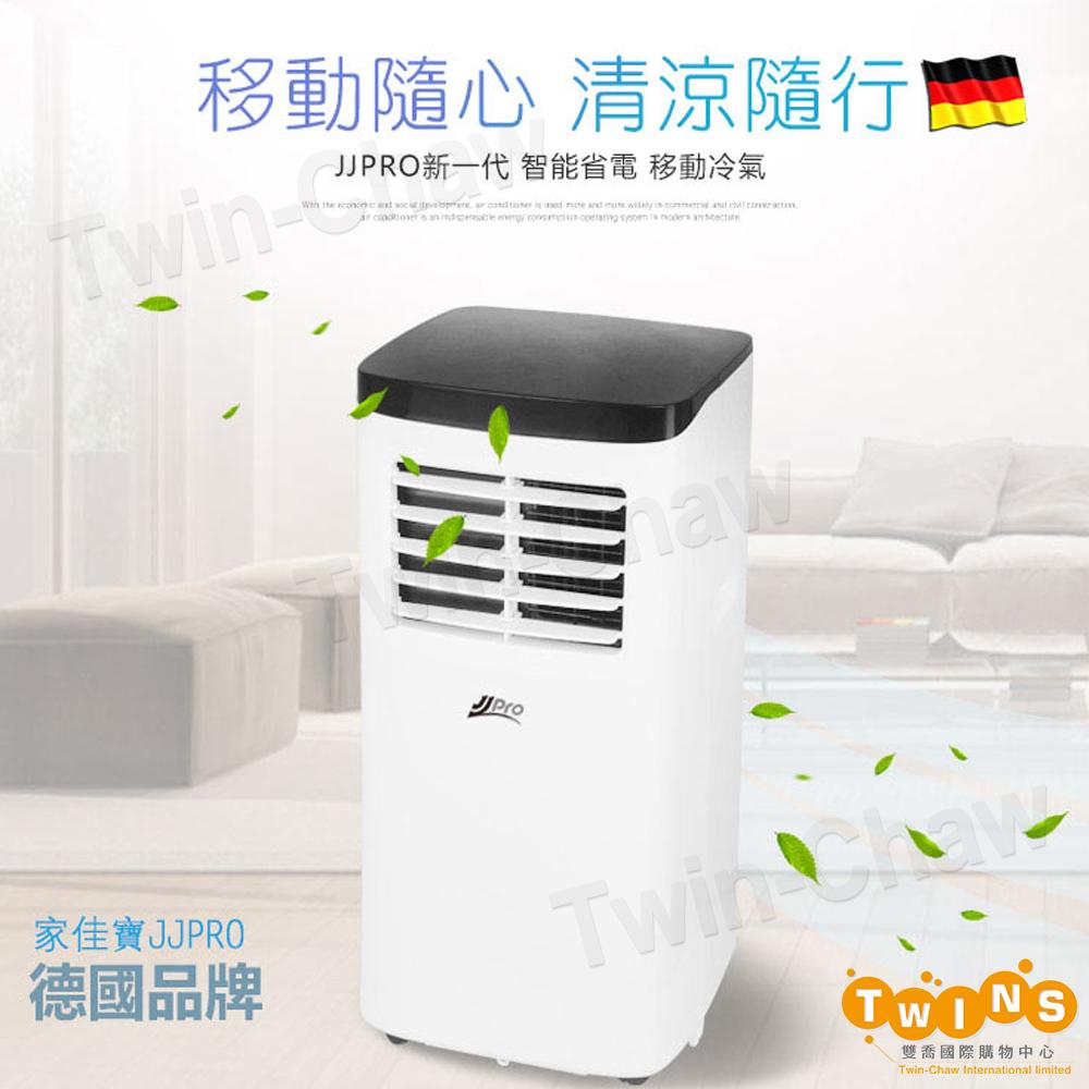 【JJPRO家佳寶】4-5坪移動式空調冷氣機 8000BTU/JPP01