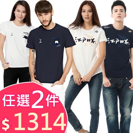 EDWIN 【七夕限定】 江戶勝 上衣任選二件$1314