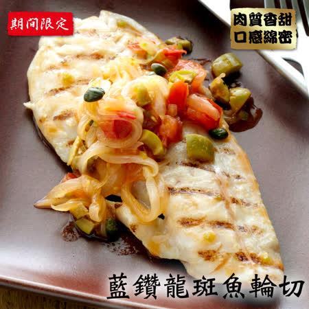 【台北濱江】藍鑽龍斑魚1片(500-560g/片_輪切)