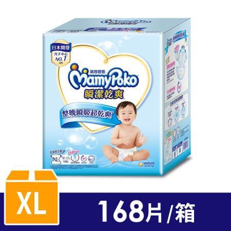 滿意寶寶 瞬潔乾爽紙尿褲(XL)(168片/箱)
