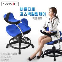 【SYNIF】韓國原裝 Healing polo 智慧工學椅-藍