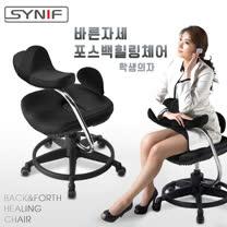 【SYNIF】韓國原裝 Healing polo 智慧工學椅-黑