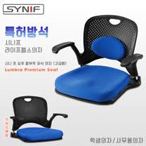 【SYNIF】韓國原裝 Washitsu 和風人體工學椅-藍